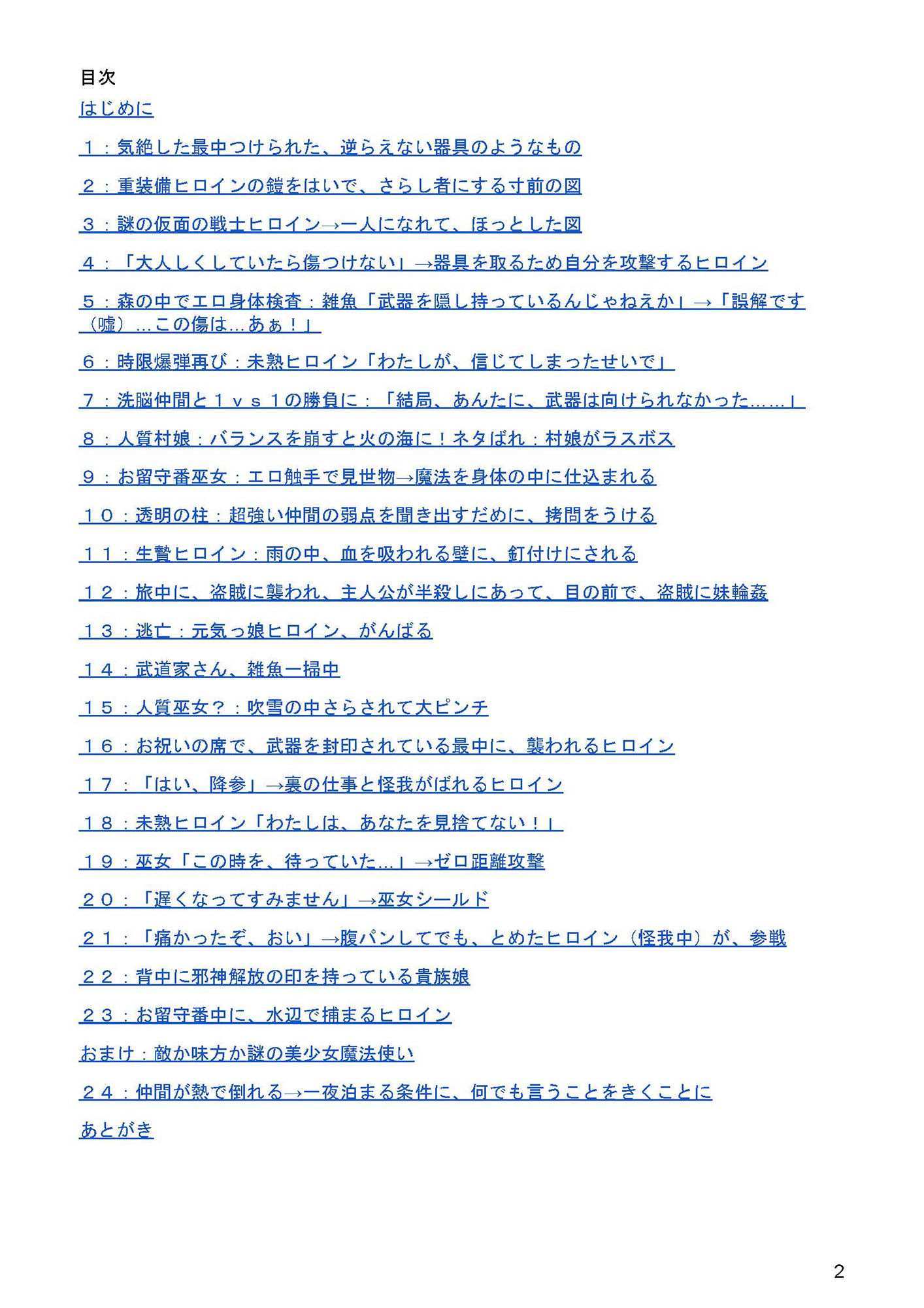 【無料】ヒロインピンチ語り+α 2020年2月号画像no.1