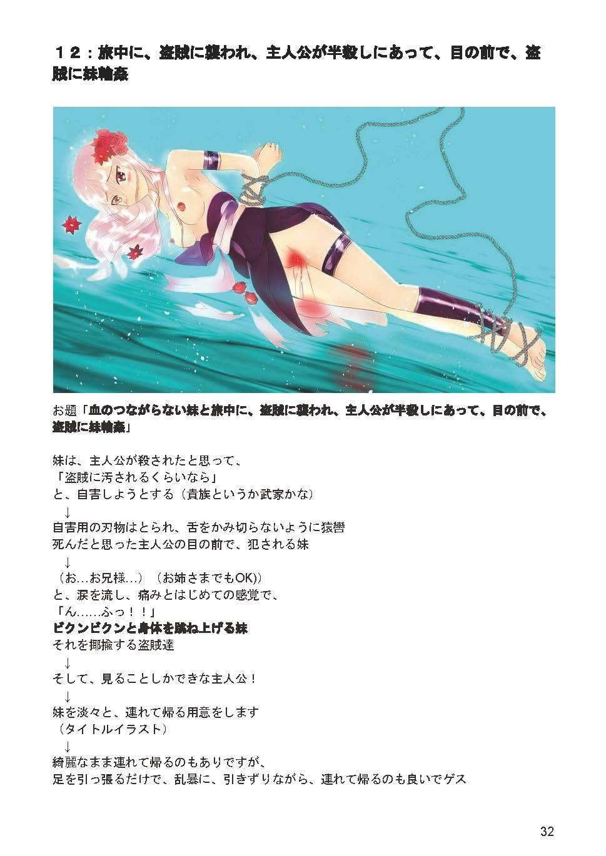 【無料】ヒロインピンチ語り+α 2020年2月号画像no.5