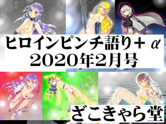 Photo of 【無料】ヒロインピンチ語り+α 2020年2月号