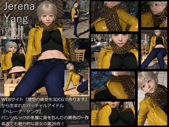 ♪『理想の彼女を3DCGで作ります』から生まれたバーチャルアイドル「Jerena Yang(ヘレーナ・ヤング)」の28th写真集:Femme fatale 28(ファム・ファタール28:運命の女性)