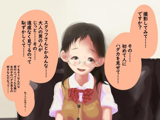 単純所持8 おっとり色白眼鏡少女画像no.5