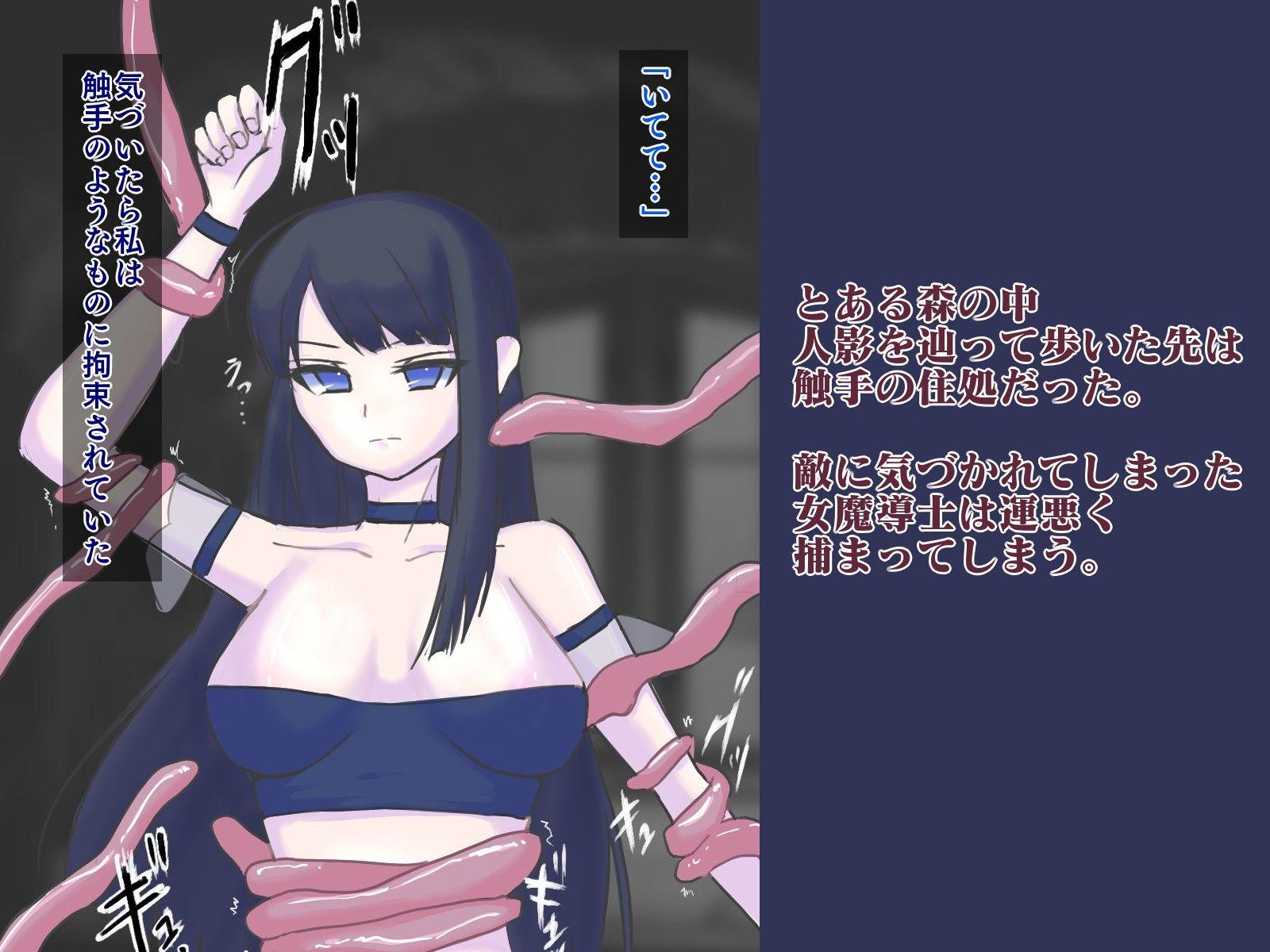 【ひげんじつ 同人】迷いの魔導士~永久触手地獄~