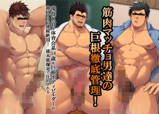 筋肉マッチョ男達の巨根徹底管理!!
