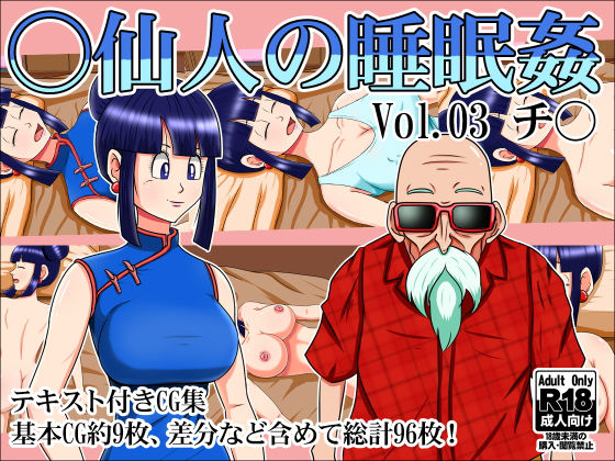 ○仙人の睡眠姦Vol.03チ○
