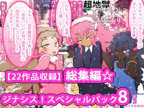 【22作品収録】総集編☆ジナシス!スペシャルパック8