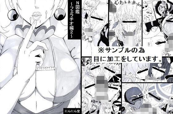 N図鑑~フェラチオ編2~