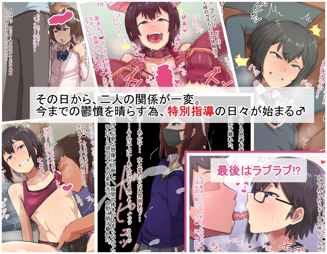 オトコノコト×× No.1~女装趣味の教え子編~
