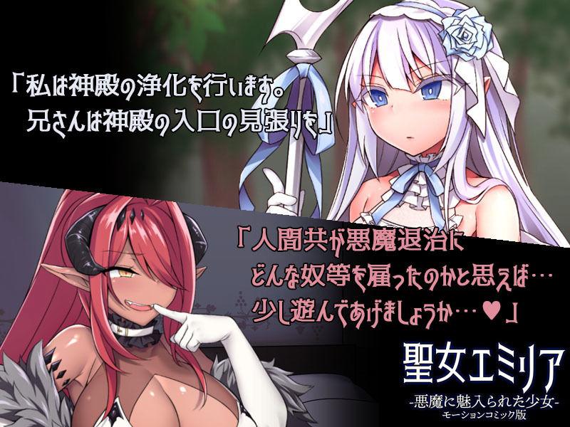 聖女エミリアー悪魔に魅入られた少女ー(モーションコミック版)