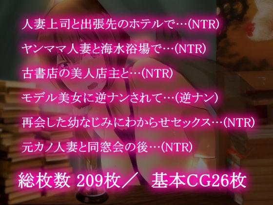 【takosan 同人】見せない構図の寝取られCG集+2