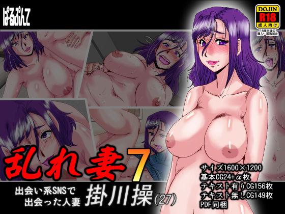 乱れ妻7 掛川操(27)~出会い系SNSで出会った人妻~無料サンプル画像