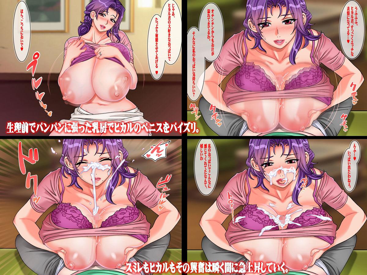 排卵期の巨乳人妻を夫の前で寝取る 〜サキュマム2〜 画像