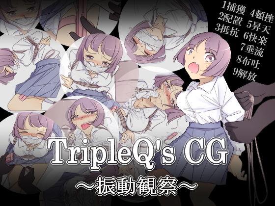 TripleQ'sCG~振動観察~
