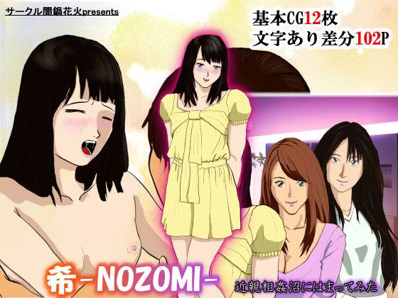 希-NOZOMI- 近親相姦沼にはまってみた