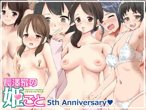 長澤家の姫ごと 5th Anniversary