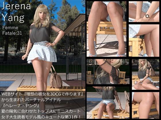 ♪『理想の彼女を3DCGで作ります』から生まれたバーチャルアイドル「Jerena Yang(ヘレーナ・ヤング)」の31th写真集:Femme fatale 31(ファム・ファタール31:運命の女性)