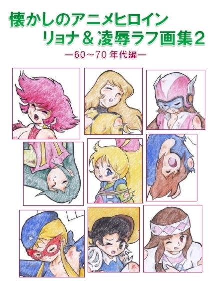【レヴィ 同人】懐かしのアニメヒロイン・リョナ&凌●ラフ画集260~70年代編