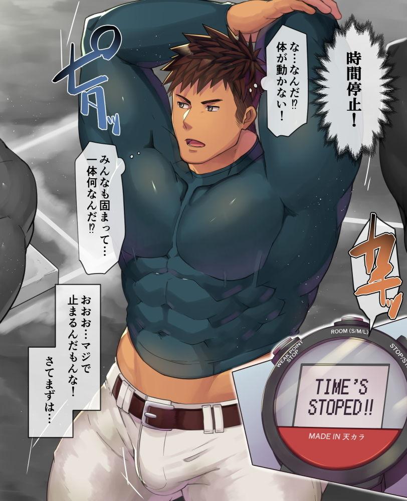 【GATE 同人】筋肉体育教師&巨根生徒と、時間を止めてナマ交尾!