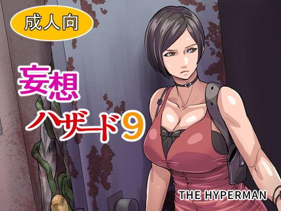 妄想ハザード9