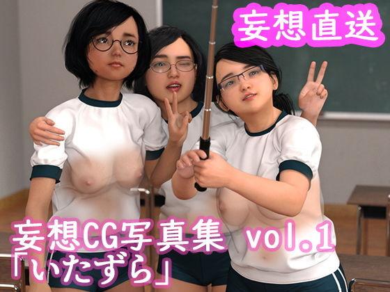 妄想直送 CG写真集 vol.1 いたずら