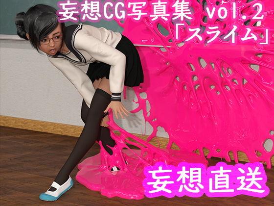 妄想直送 CG写真集 vol.2 スライム