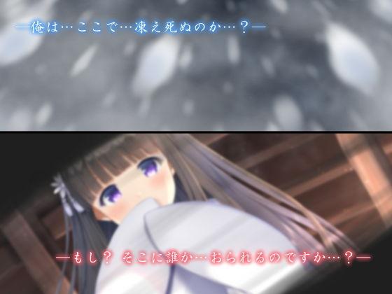【吹雪 同人】雪舞う夜に恋慕ふ