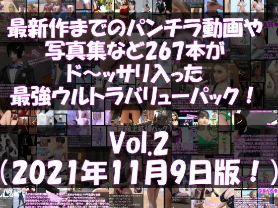 最新作までのパンチラ動画や写真集など61本がドッサリ入った最強ウルトラバリューパック!Vol.2(2020年6月18日版!)