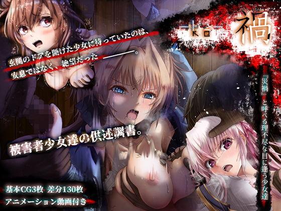 『禍 -Ka-』被害者少女達の供述調書。