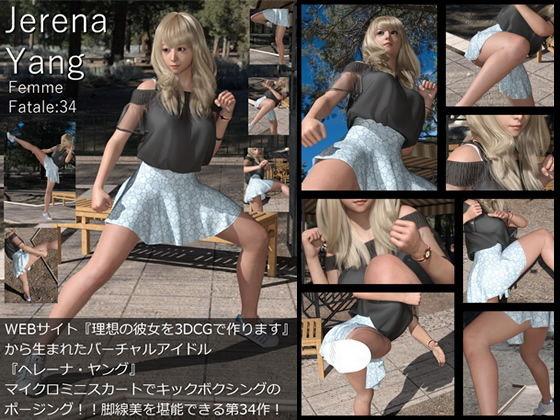 ♪『理想の彼女を3DCGで作ります』から生まれたバーチャルアイドル「Jerena Yang(ヘレーナ・ヤング)」の34th写真集:Femme fatale 34(ファム・ファタール34:運命の女性)