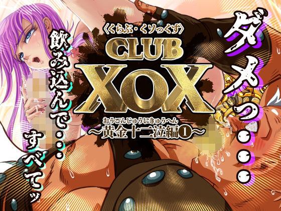 CLUB XoX〈くらぶ・くソっくす〉~黄金十二泣編~