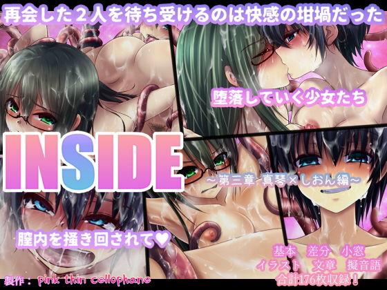 INSIDE~第三章~