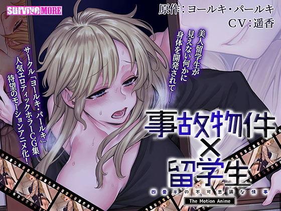 事故物件×留学生~四畳半の不可思議な情事~ The Motion Anime