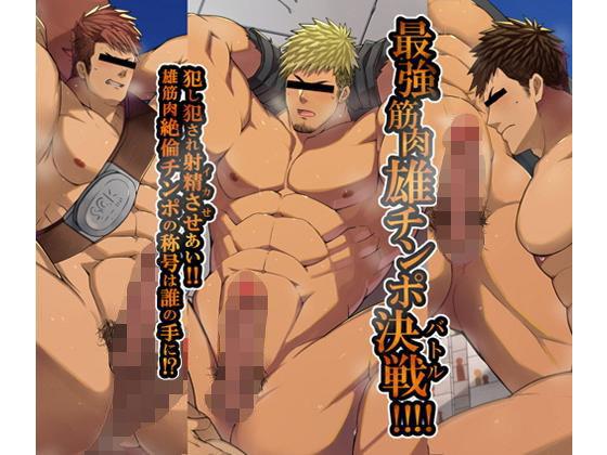 最強ガチムチ雄チンポ決定戦!