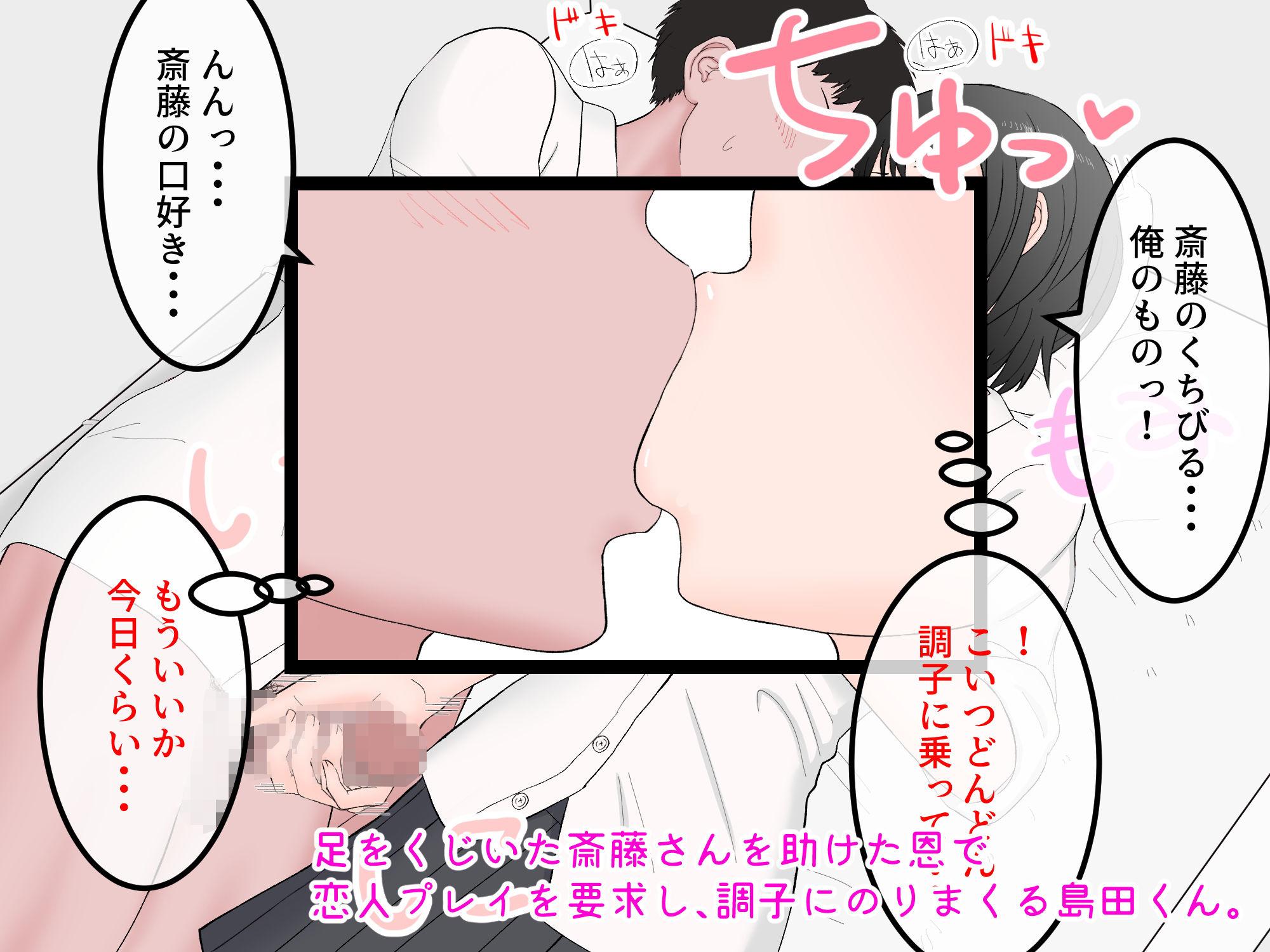 女友達の斎藤さん3 〜女友達ふたりのカラダで性処理しまくりの学園性活〜 画像