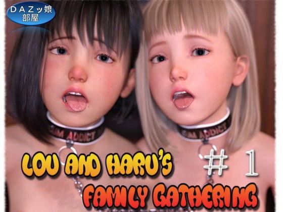 ルゥとハルの家族団らん Vol.1