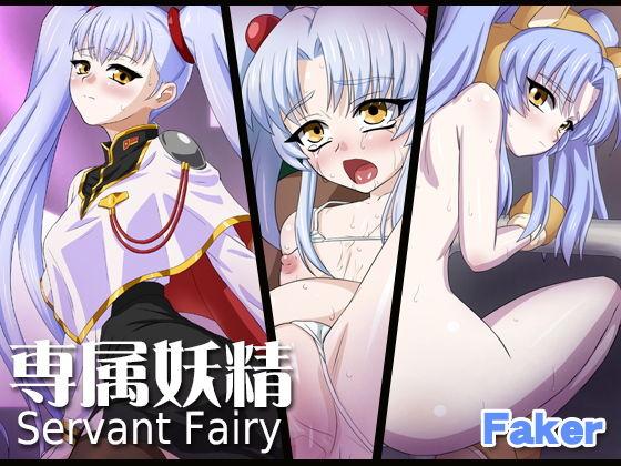 専属妖精 Servant Fairy