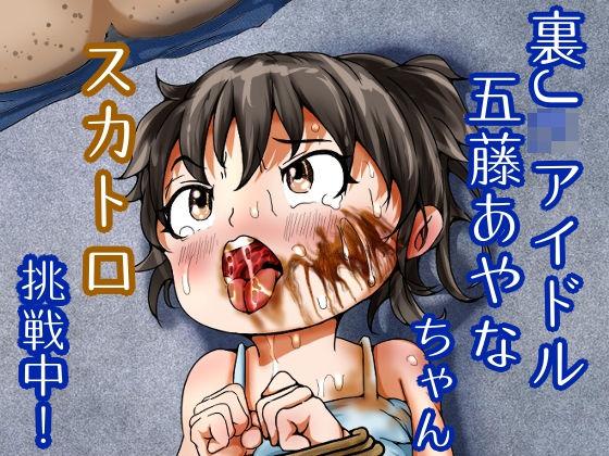裏ジ〇ニアアイドル スカトロ挑戦中!