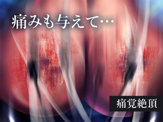 ふたなりナースの肉便器・調教診察2 画像