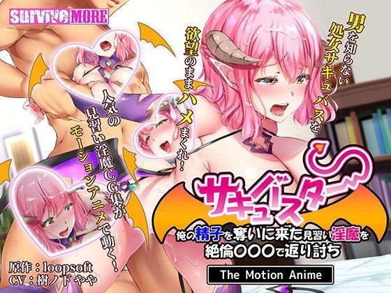 サキュバスター 俺の精子を奪いに来た見習い淫魔を絶倫○○○で返り討ち The Motion Anime