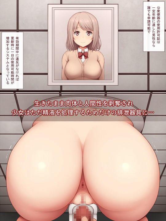 少女物品化S ~生体便器~