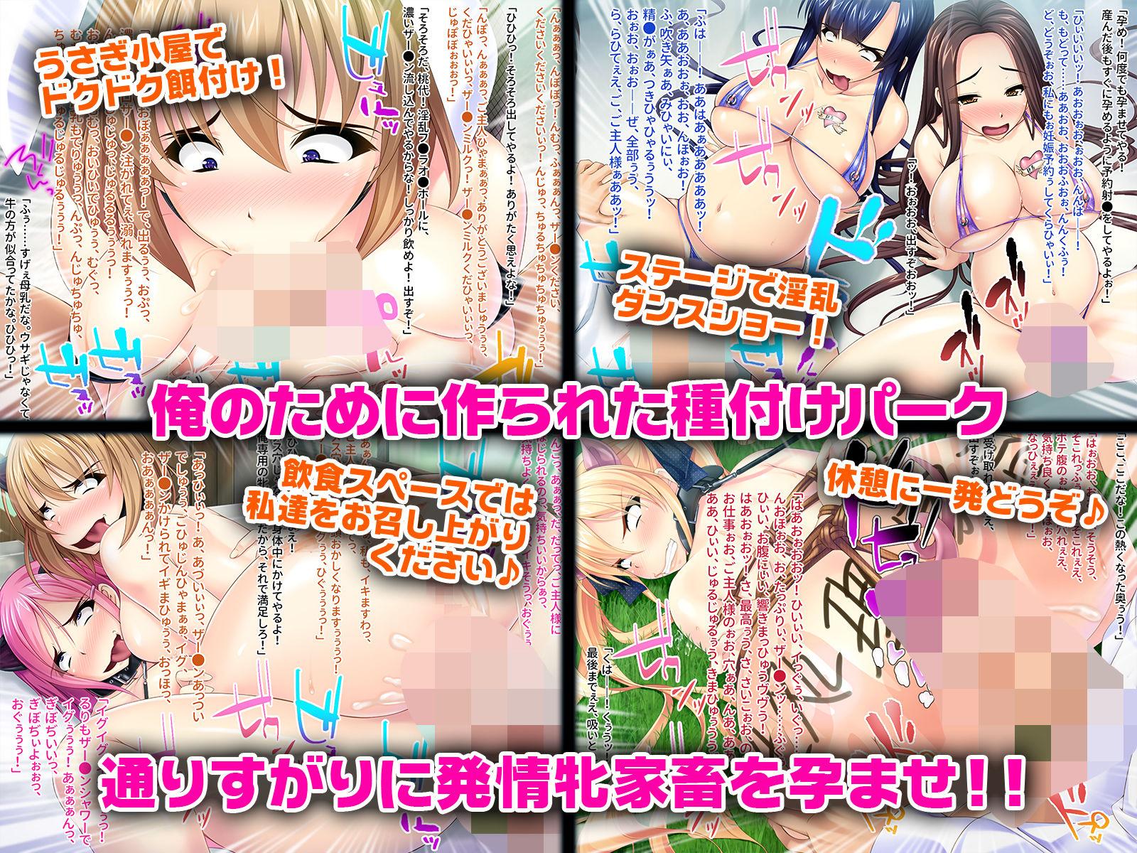 期間限定!CG集3作品セット~屈辱プレイに喜ぶ家畜女どもにごほうび汁を恵む会!!~