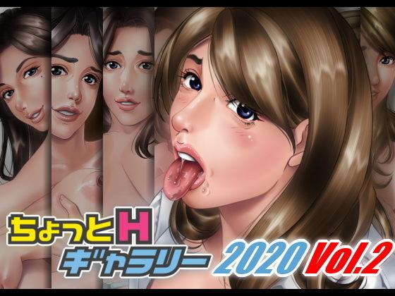 ちょっとHギャラリー 描き下ろしレイヤー付CG集 2020年 Vol.2