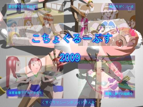 こちょぐるーぷす 2009