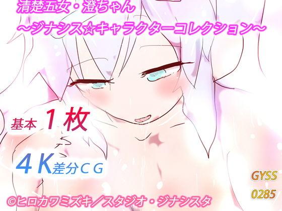 清楚五女・澄ちゃん~ジナシス☆キャラクターコレクション~