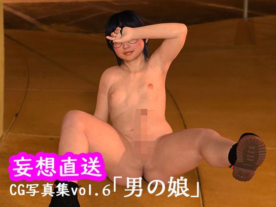 妄想直送 CG写真集 vol.6 男の娘