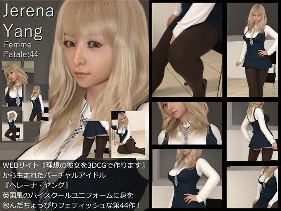 ♪『理想の彼女を3DCGで作ります』から生まれたバーチャルアイドル「Jerena Yang(ヘレーナ・ヤング)」の44th写真集:Femme fatale 44(ファム・ファタール44:運命の女性)