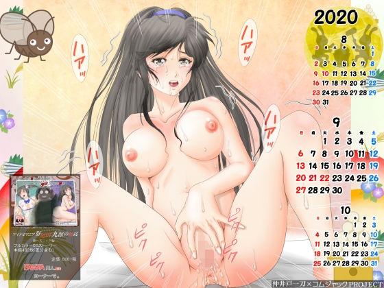 【無料】月見の季節、アイドルなのに満月ではなく○んこを満開しちゃう壁紙カレンダー・2020年9月用