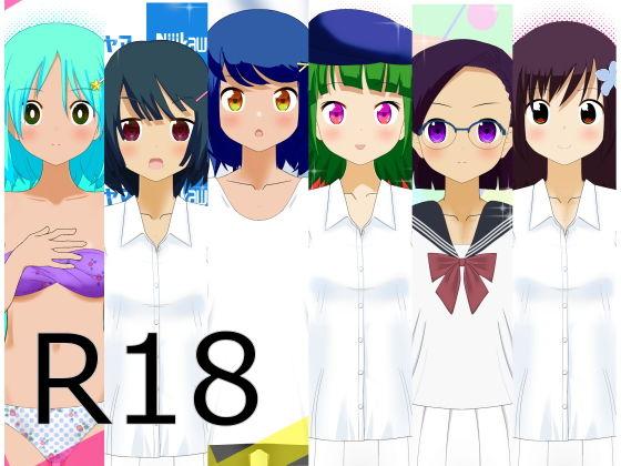 女の子6人カタログ3