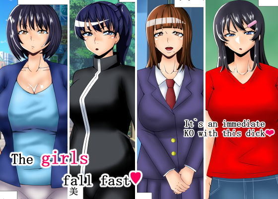 The girls Fall Fast English edition