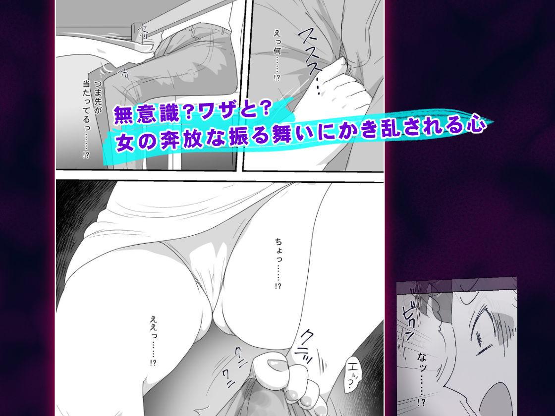 処女ビッチ~貢ぎマゾたらしの女~のサンプル画像3