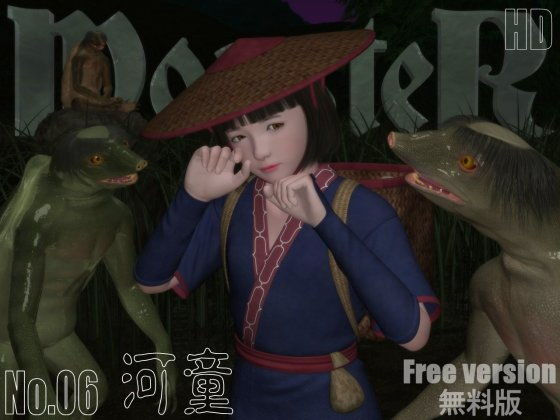 【無料】MONSTER_06 無料版